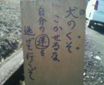 kanban-inunofun.jpg